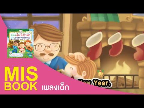 MISbook - We Wish You a Merry Christmas - สร้างเด็กสองภาษา ด้วยเพลงภาษาอังกฤษ