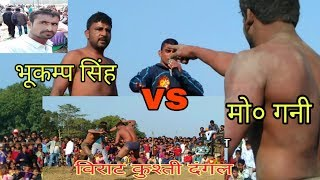 Gani vs Bhukamp singh rajasthan best kusti 2019dangal