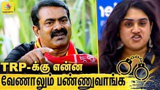 TRP க்கு ஏற்ற போட்டியாளர்கள் : Naam Tamilar Katchi - Sattai Durai Murugan   Bigg Boss Vanitha