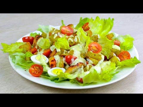 Рецепт салат цезарь с курицей в домашних условиях рецепт