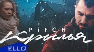 PitCH   Крылья / ELLO UP^ /