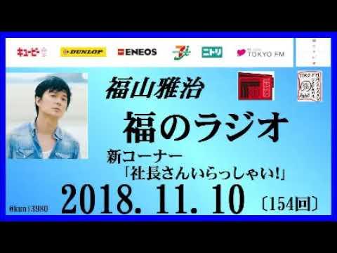 福山雅治福のラジオ 2018.11.10〔154回〕新コーナー「社長さんいらっしゃい!」