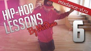 Школа хип-хоп-танцев — шестой урок