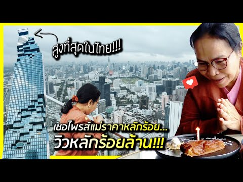 เซอร์ไพรส์วันเกิดแม่ พากินข้าวร้านหรูที่สูงที่สุดในไทย! จ่ายหลักร้อย วิวหลักล้าน! Mahanakhon SkyBar