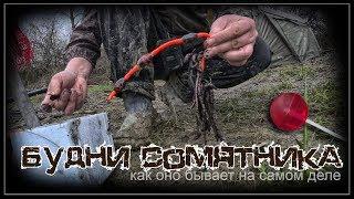 Будни сомятника - Вся правда о рыбалке на сома