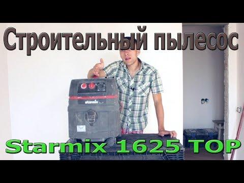 СУПЕР ПЫЛЕСОС!!! Обзор строительного пылесоса Starmix 1625 TOP. Стармикс.