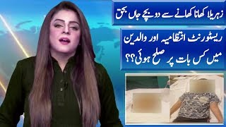 Sindh Food Authority Inability..Where is PPP Govt?   News Extra   Neo News