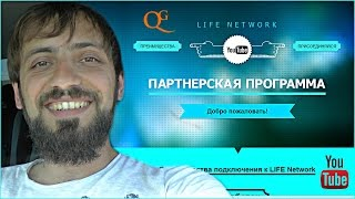 Моя партнёрская программа YouTube Quiz Group lifentw. Монетизация. Мысля от Эдгара