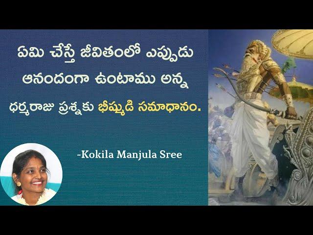 ఏమి చేస్తే జీవితంలో ఎప్పుడు ఆనందంగా ఉంటాము| Maha Bharatham | Kokila Manjula Sree #SreeSevaFoundation