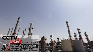 《央视财经评论》 20191202 油价掉头下探 原油市场风云再起?| CCTV财经