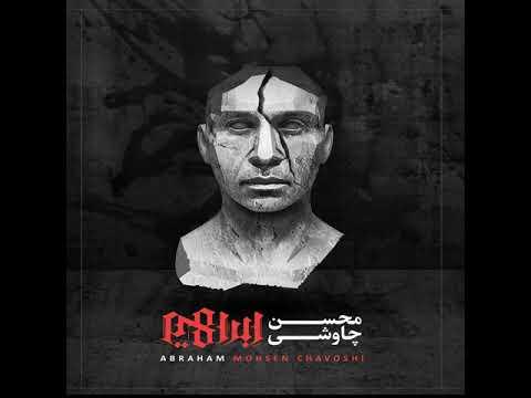 Mohsen Chavoshi - Bebor Be Name Khodavandat