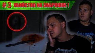 ОЛДЫ В ТЕМЕ l 3 серия l Вызвали Пиковую Даму! Убийство на заброшке!