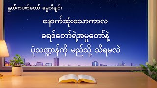 2020 Myanmar Gospel Music-  နောက်ဆုံးသောကာလ ခရစ်တော်ရဲ့အမှုတော်နဲ့ ပုံသဏ္ဍာန်ကို မည်သို့ သိရမလဲ