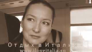 Туризм в Италии. Отдых в Италии(, 2013-07-03T08:04:28.000Z)