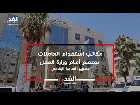 مكاتب استقدام العاملات تعتصم أمام وزارة العمل استقدام العاملات  - 13:54-2019 / 7 / 30
