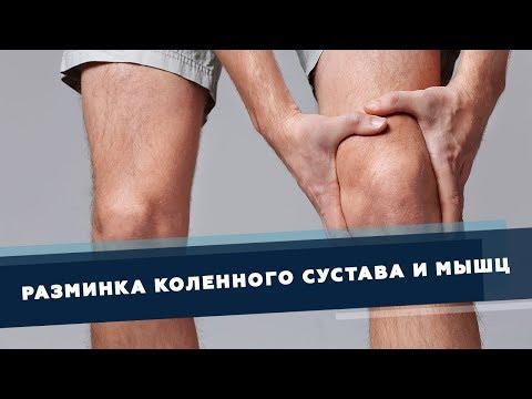 Разминка коленного сустава и мышц вокруг него | Доктор Демченко
