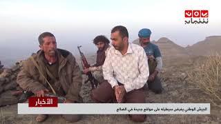 الجيش الوطني يفرض سيطرته على مواقع جديدة في الضالع  | تقرير علي الاسمر