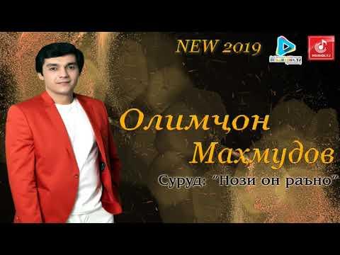 Олимчон Махмудов - Нози он раъно 2019