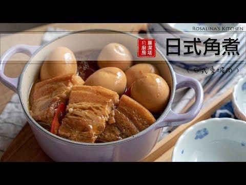 How to Make Braised Pork with Less Fat Recipe(Japanese cuisine豚の角煮)Kakuni