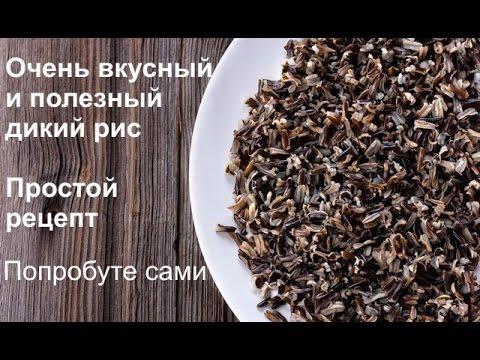 Дикикй рис