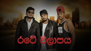 T.o.D - Rate Wilapaya (රටේ විලාපය) (Ft. DT93 x MADUSHAN)