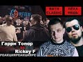 Лёха Медь, Витя CLassic реакция VERSUS BPM: Гарри Топор VS Rickey F