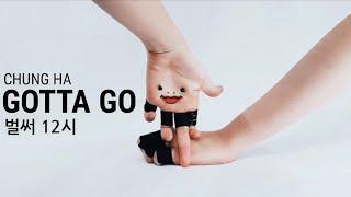 손가락춤) 청하 - 벌써 12시 / Finger dance) CHUNG HA - Gotta Go