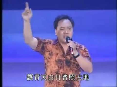 「台灣民歌30年」演唱會,民歌嘉年華之永遠的未央歌。    Mp3 Download