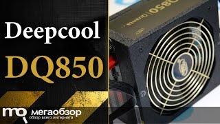 Обзор блока питания Deepcool DQ850 850W