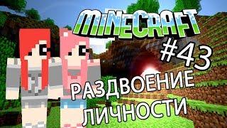 Minecraft - РАЗДВОЕНИЕ ЛИЧНОСТИ (Серия 43)