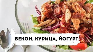 Рецепт теплого салата с курицей, беконом и соусом дзадзыки от Chulkova Food