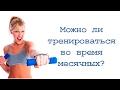 Можно ли тренироваться во время месячных mp3