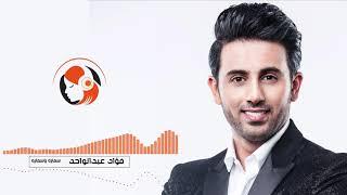 الفنان فؤاد عبد الواحد (سماره ياسماره)