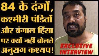 Anurag Kashyap ने Narendra Modi को चिट्ठी के पीछे की कहानी बताई Saurabh Dwivedi से Interview में