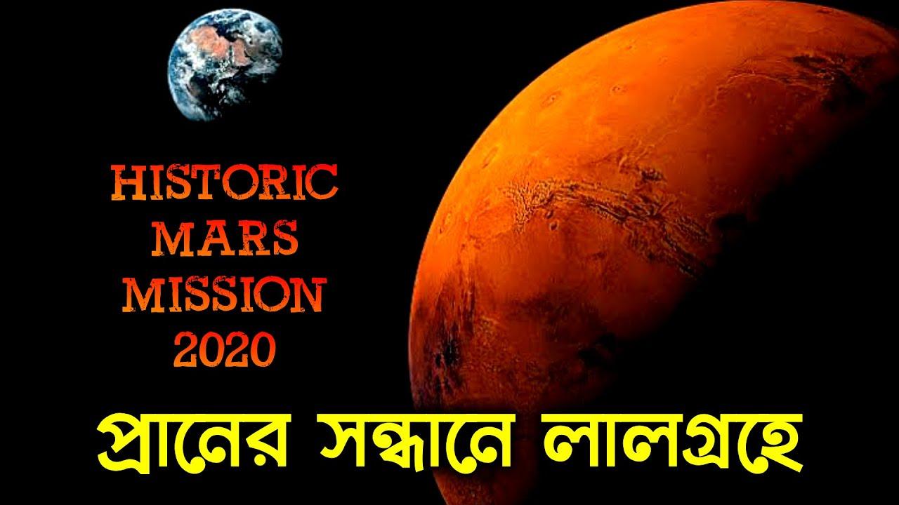 Nasa Mars Mission 2020 | Perseverance | নাসার ঐতিহাসিক মঙ্গলযাত্রা | প্রাণের সন্ধান কিভাবে পাবে ?