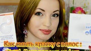 видео Окрашивание волос/ИЗ РЫЖЕГО ЦВЕТА В РУСЫЙ/ За 1 раз