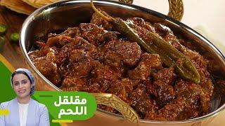 تحميل فيديو طريقة عمل مقلقل اللحم السعودي مع أفنان