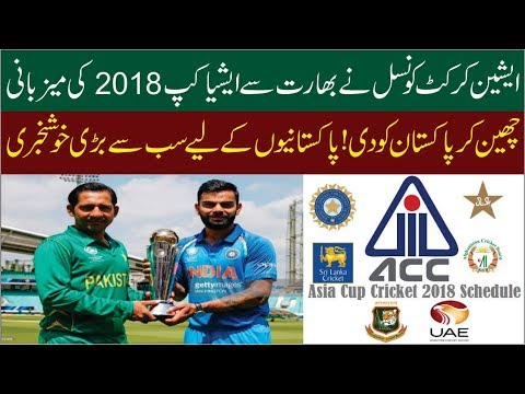 The Asian Cricket Council Snatched From ASIA CUP 2018 Hosted By India - ASIA CUP Hosted By UAE
