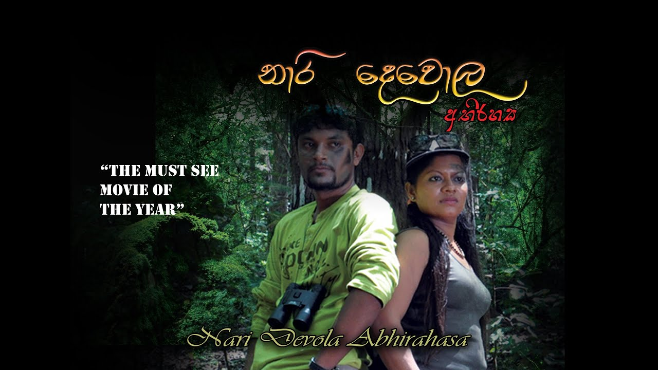 Nari Devola Abhirahasa  Full Movie