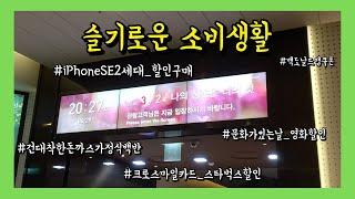 Vlog | 슬기로운 소비생활 (아이폰SE2 할인구매 …