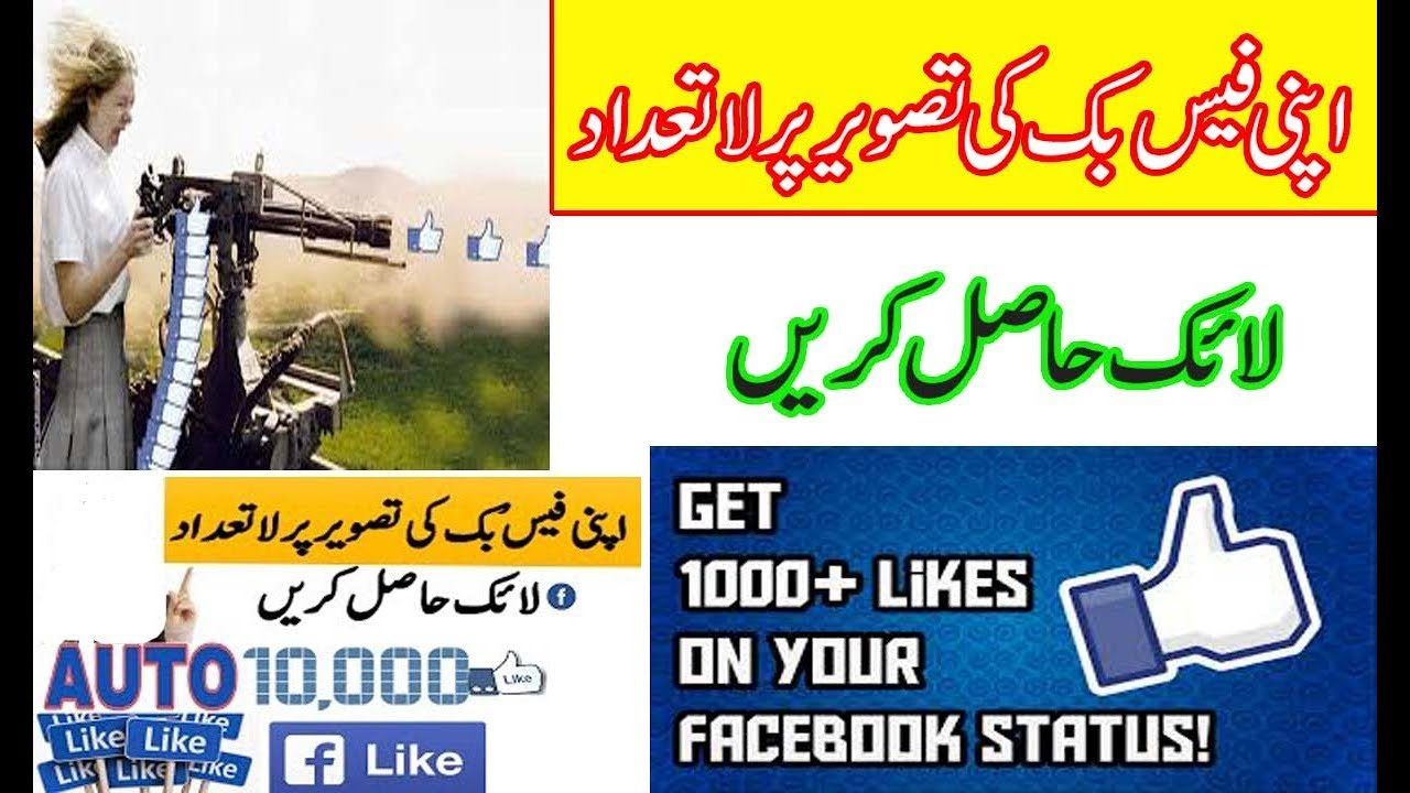 how to get likes on facebook page instantly