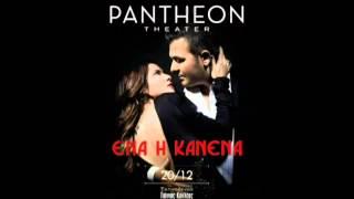 Άννα Βίσση | Ένα σου λέω-Μπαλάντες | Pantheon theatre (21/12/2013)