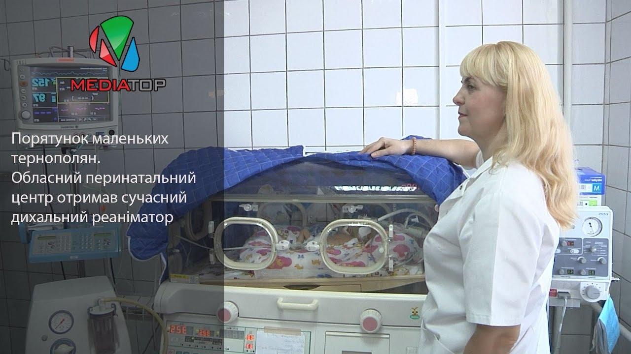 Обласний перинатальний центр отримав сучасний дихальний реаніматор ... ec8fdab33e8f9