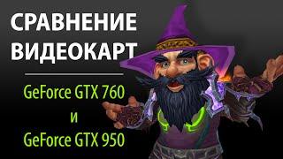 видео Видеокарта GeForce 660 GTX: характеристики, обзор и отзывы