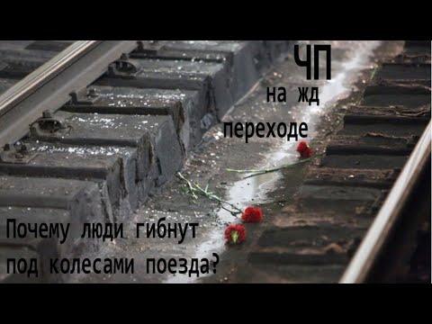 Как поезда сбивают людей