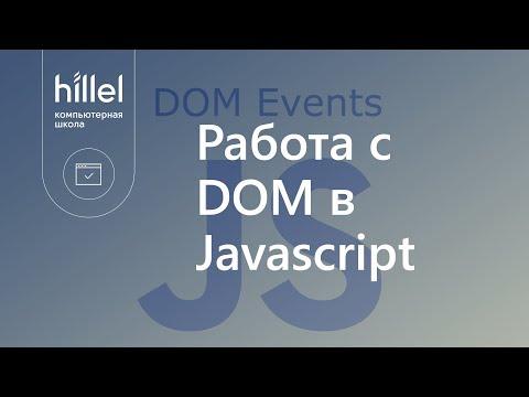 Работа с DOM в Javascript