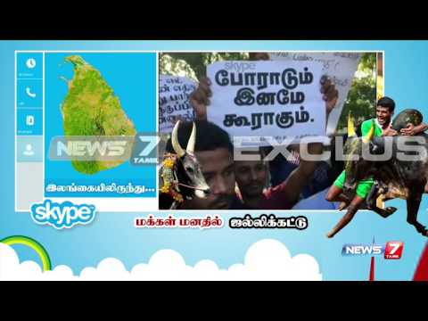 Sri Lankan Tamil people from Jaffna extends support to Tamil people in Jallikattu protest