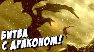 the Elder Scrolls V: Skyrim  БИТВА С МИРАКОМ  Прохождение #53