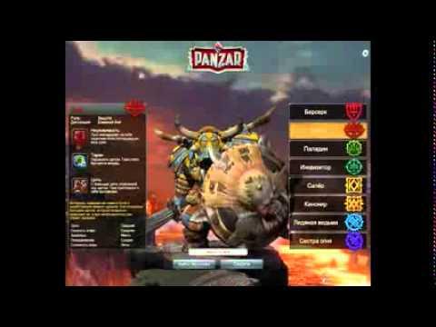 видео: Играть Панзар game panzar как быстро прокачаться