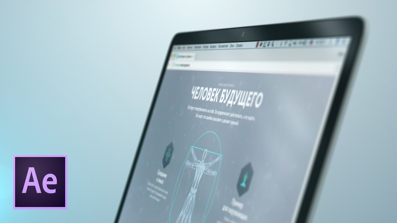 Эффектная презентация сайта на ноутбуке в After Effects
